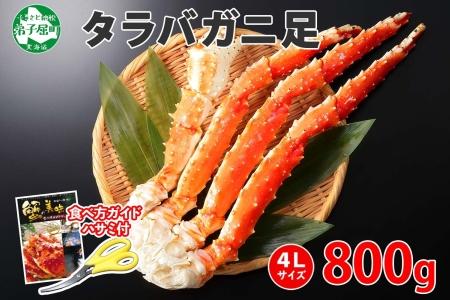391.ボイルタラバガニ足 800g 食べ方ガイド・専用ハサミ付 カニ かに 蟹 海鮮 北海道