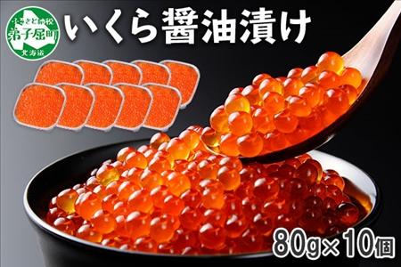 146.【年内配送】 いくら醤油漬け 80g×10個 北海道 いくら イクラ 魚卵 魚介 海鮮