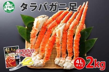 416. ボイルタラバガニ足 2kg 食べ方ガイド・専用ハサミ付 カニ かに 蟹 海鮮 北海道 4L