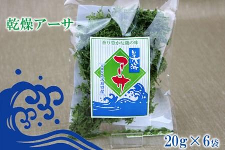 【久米島漁協】乾燥アーサ(あおさ)20g×6袋