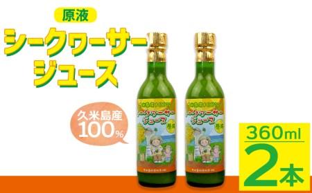 久米島産100%シークヮーサージュース(原液)360ml×2本