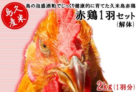 島の泡盛酒粕でじっくり健康的に育てた 久米島赤鶏1羽セット(解体) 2kg