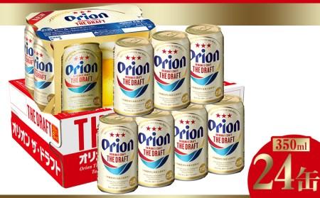 【オリオンビール】オリオン ザ・ドラフト<350ml×24缶>