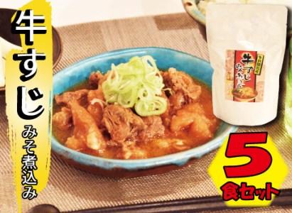 牛すじ味噌煮込み 5食