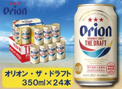 オリオン・ザ・ドラフトビール 350ml缶 24本入 1ケース