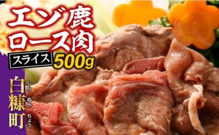エゾ鹿ロース肉スライス すき焼き・しゃぶしゃぶ用【500g】_I010-0424