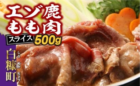 エゾ鹿もも肉スライス すき焼き・しゃぶしゃぶ用【600g】_I010-0425