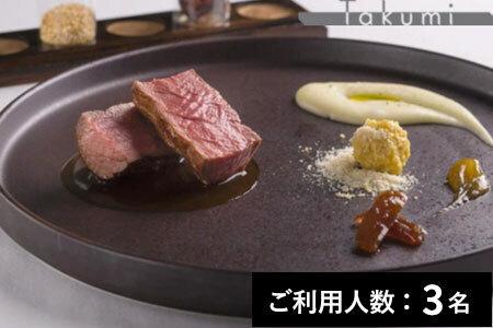 【西麻布】Takumi 特産品ディナーコース 3名様(寄附申込の翌々月から6ヶ月間有効/30組限定)FN-Gourmet227391