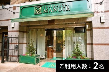 【広尾】レストラン マノワ 特産品ランチ・ディナー共通コース 2名様(寄附申込月の翌月から6ヶ月間有効/30組限定)FN-Gourmet263953