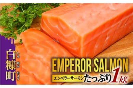 ※2021年7月にお届け※エンペラーサーモン【1kg】