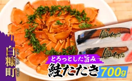 鮭たたき(サーモントラウト)【700g】
