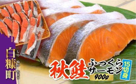 秋鮭ふっくらサーモン【15切れ入り(1050g)】_T010-0233