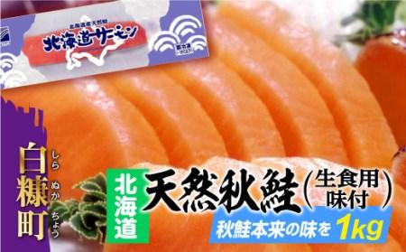 [北海道]天然秋鮭(生食用味付)【1kg】_T010-0169-B