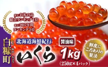北海道海鮮紀行いくら(醤油味)【1kg】