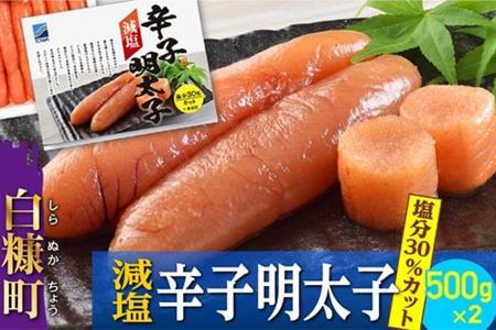減塩明太子 【500g×2】