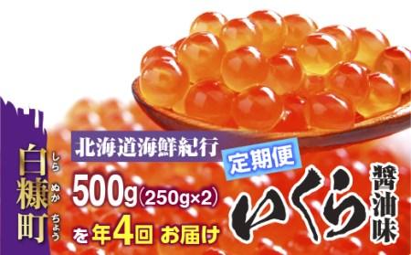 年4回!北海道海鮮紀行いくら(醤油味)定期便【500g(250g×2)×4回(1月・4月・7月・10月)】