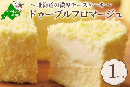 ドゥーブルフロマージュ(チーズケーキ) 12cm×1台