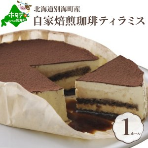 自家焙煎珈琲ティラミス 14cm×1台