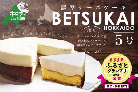 北海道の新鮮ミルクたっぷり~♪こだわり【濃厚チーズケーキ】BETSUKAI~べつかい~