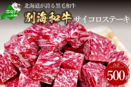 黒毛和牛「別海和牛」サイコロステーキ用500g【北海道別海町産】250g×2パック