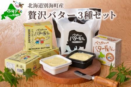 <北海道別海町産>べつかいのバター屋さん3種セットB