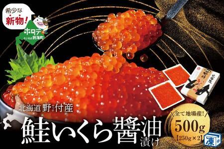 漁協から直送!本場「北海道」のいくら醤油漬け たっぷり500g!