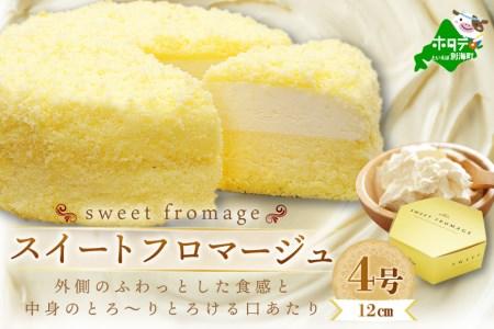 二層のチーズケーキ スイート・フロマージュ 12cm×1台