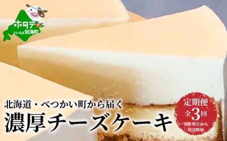 寄附翌月から発送開始『定期便』北海道・べつかい町から届く濃厚チーズケーキ全3回