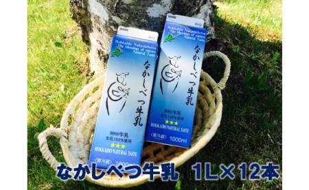 北海道なかしべつ牛乳 1L×12本