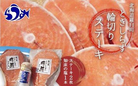時鮭輪切りステーキセット