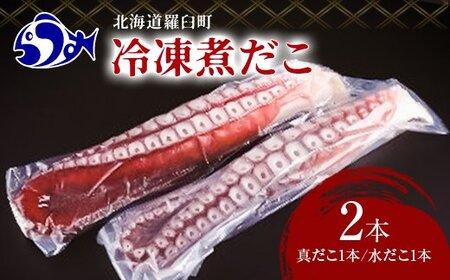 知床羅臼産冷凍煮だこ(2本)