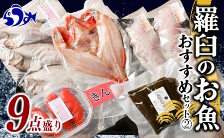 羅臼の魚 おすすめセット②