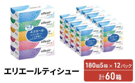 エリエールティシュー180組5箱×12パック 計60箱(箱ティッシュ ボックスティッシュ パルプ100% 生活必需品 )