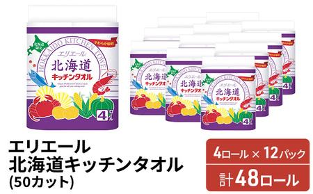 エリエール北海道キッチンタオル(50カット)4R×12パック 計48ロール