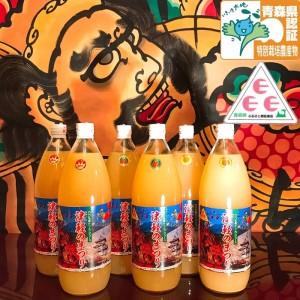 アップルカンパニー 3種のリンゴジュース1L×6本 青森県特別栽培農産物認証農園 【弘前市産・青森りんご】