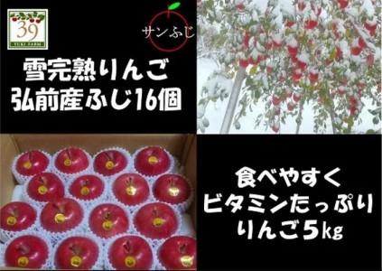 1~3月 雪完熟りんご最高等級「特選」弘前産ふじ16個