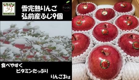 1~3月 雪完熟りんご 最高等級 「特選」サンふ約3kg 9個入り【弘前市産・青森りんご】