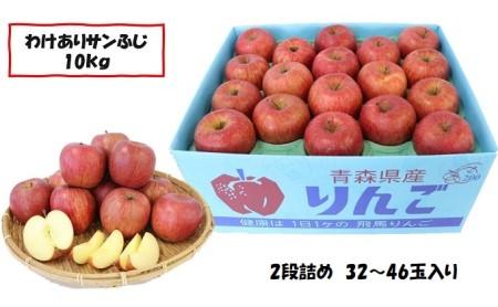 2月~3月下旬発送「わけあり」サンふじ 約10kg【弘前市産・青森りんご】