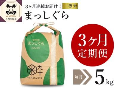 【定期便 3ヶ月】 米 5㎏ まっしぐら 青森県産 【一等米】(精米)