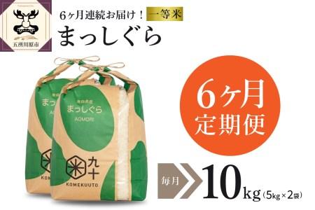 【定期便 6ヶ月】 米 10㎏ まっしぐら 青森県産 【一等米】(精米・5kg×2)