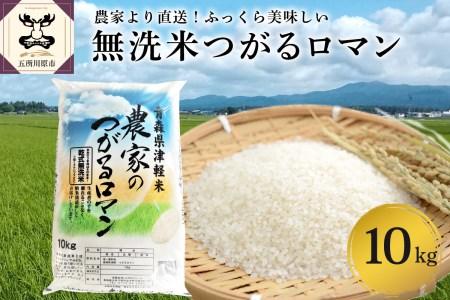 無洗米 10㎏ 青森県産 つがるロマン (精米)