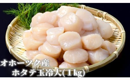10-68 オホーツク産ホタテ玉冷大(1kg)
