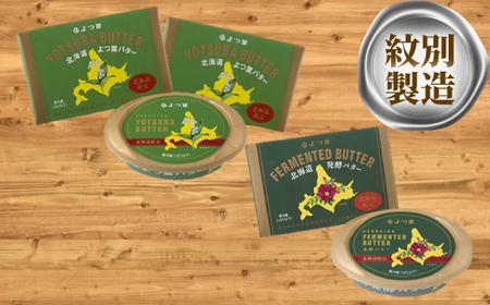 11-77 よつ葉北海道バターセット(5個・北海道限定販売)