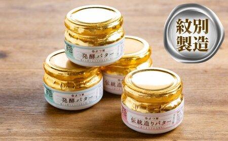 10-258 よつ葉伝統造りバター(2個)・発酵バター(2個)セット