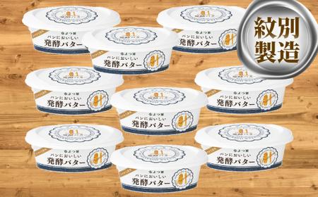 10-259 よつ葉パンにおいしい発酵バター(100g)×9個【年内発送の受付は終了いたしました。1月中旬以降のお届けとなります。】
