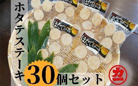 10-278 どどーんと30個(1.5kg)ホタテステーキセット