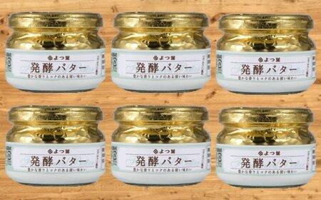 14-12 よつ葉発酵バター(113g)(6個)