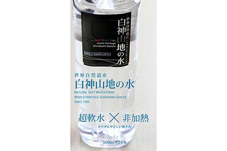 【2623-0028】白神山地の水500ml×24本【ふるさと納税】