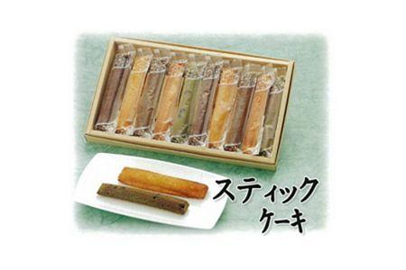 【2623-0047】スティックケーキ 5種類