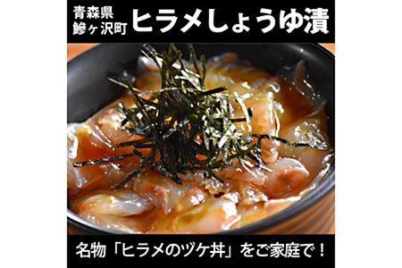 【2623-0050】鰺ヶ沢名物「ヒラメのヅケ丼」をご家庭で!ヒラメしょうゆ漬1パック(約100g)